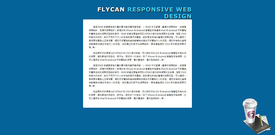 CSS 語法 - 網頁設計  - CSS教學分享文 - 固定背景圖之語法練習 - ok17
