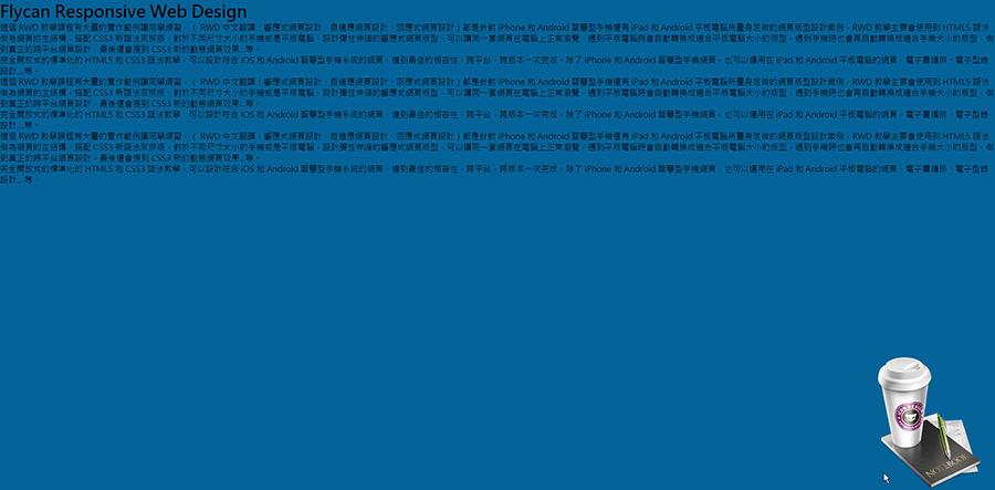 CSS 語法 - 網頁設計  - CSS教學分享文 - 固定背景圖之語法練習 - ok5