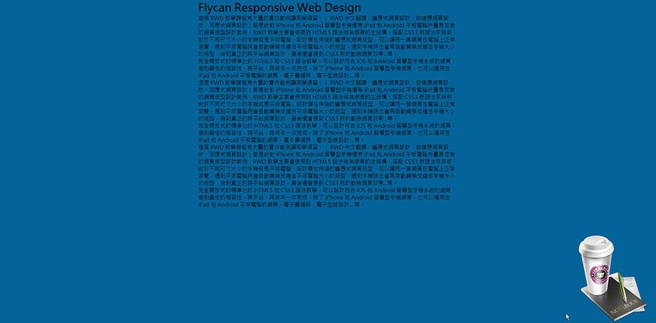 CSS 語法 - 網頁設計  - CSS教學分享文 - 固定背景圖之語法練習 - ok7