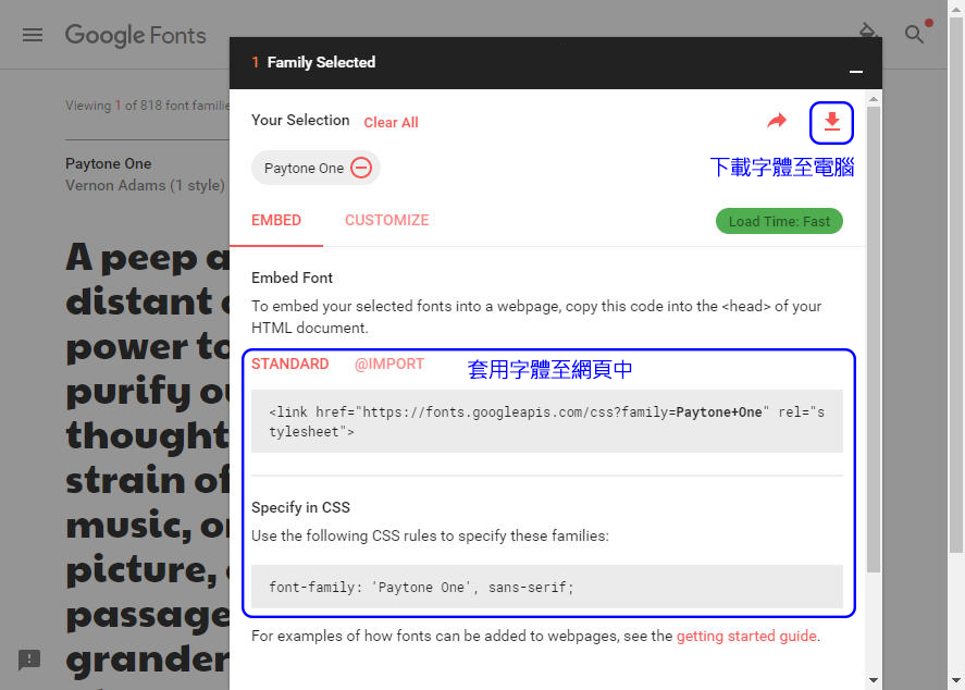 CSS 語法 - 網頁設計 Free Resource 好康報報 Good Design 好站報報  - 【設計資源】 - Google Fonts 免費雲端字庫-導覽篇 - 008