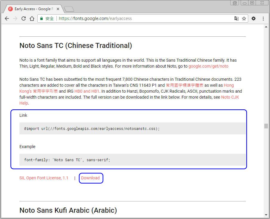 CSS 語法 - 網頁設計 Free Resource 好康報報 Good Design 好站報報  - 【設計資源】 - Google Fonts 免費雲端字庫-導覽篇 - 010