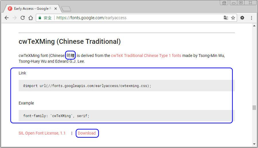 CSS 語法 - 網頁設計 Free Resource 好康報報 Good Design 好站報報  - 【設計資源】 - Google Fonts 免費雲端字庫-導覽篇 - 014