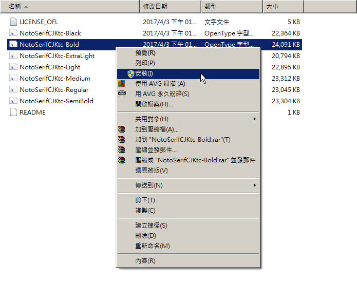 Free Resource 好康報報 Good Design 好站報報  - 【設計資源】Google Noto Fonts - 免費下載「思源宋體」 - SNAG-0009-1