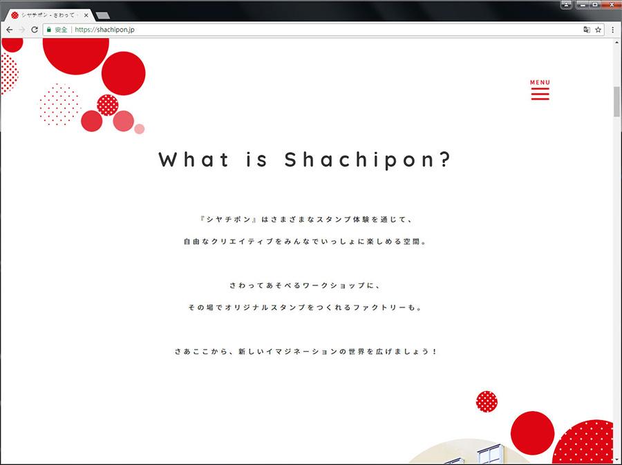 Good Design 好站報報  - 【好站欣賞】ShachiPon-簡潔俏皮的印章體驗工作室網站! - shachipon-2