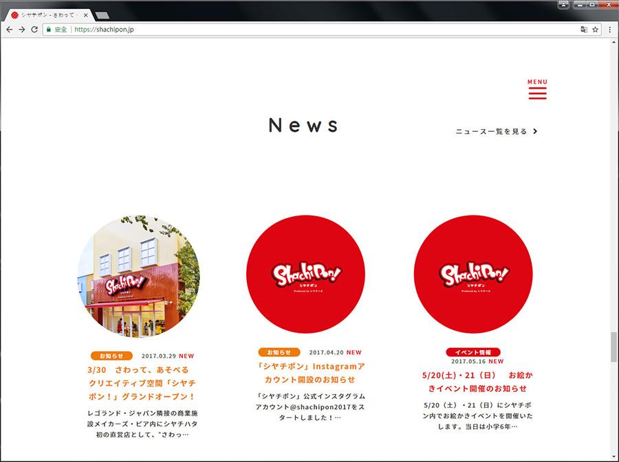 Good Design 好站報報  - 【好站欣賞】ShachiPon-簡潔俏皮的印章體驗工作室網站! - shachipon-4