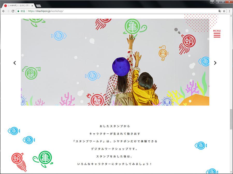 Good Design 好站報報  - 【好站欣賞】ShachiPon-簡潔俏皮的印章體驗工作室網站! - shachipon-6
