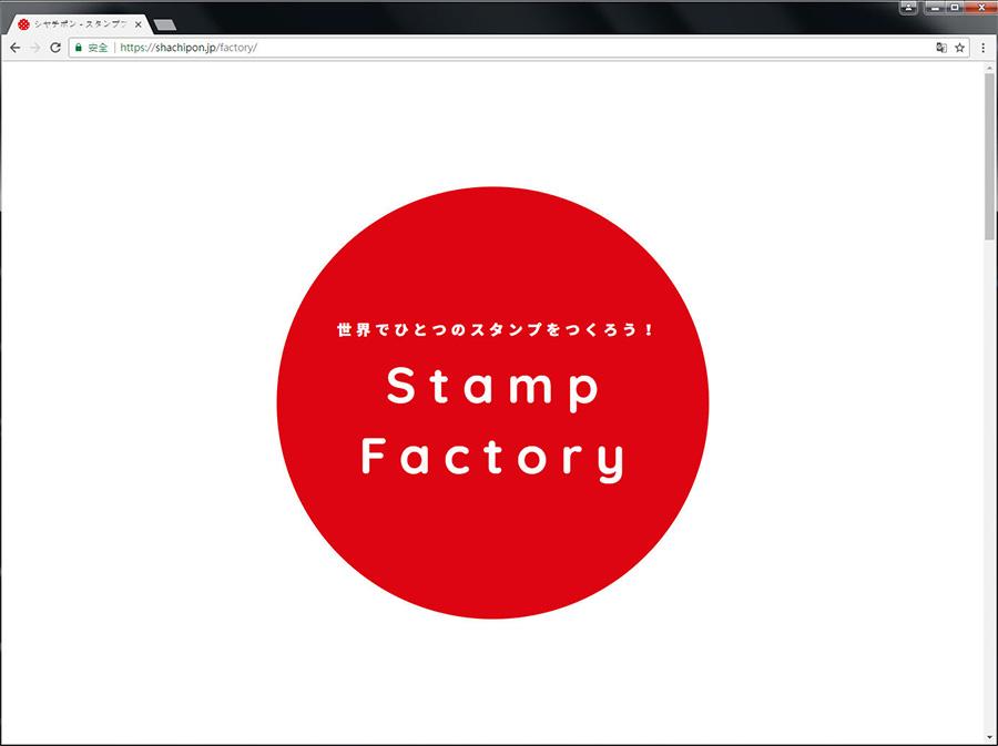 Good Design 好站報報  - 【好站欣賞】ShachiPon-簡潔俏皮的印章體驗工作室網站! - shachipon-7