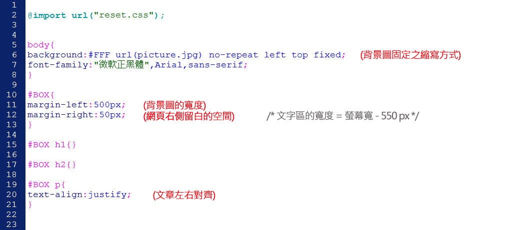 CSS 語法 - 網頁設計 Free Resource 好康報報 Good Design 好站報報  - 【設計資源】 - Google Fonts 免費雲端字庫-實作篇 - 04