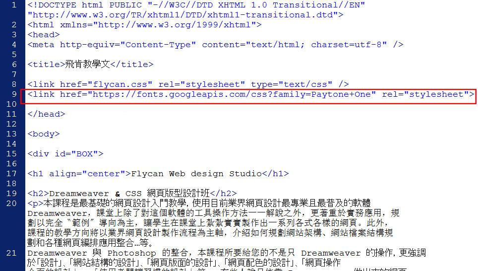 CSS 語法 - 網頁設計 Free Resource 好康報報 Good Design 好站報報  - 【設計資源】 - Google Fonts 免費雲端字庫-實作篇 - 08