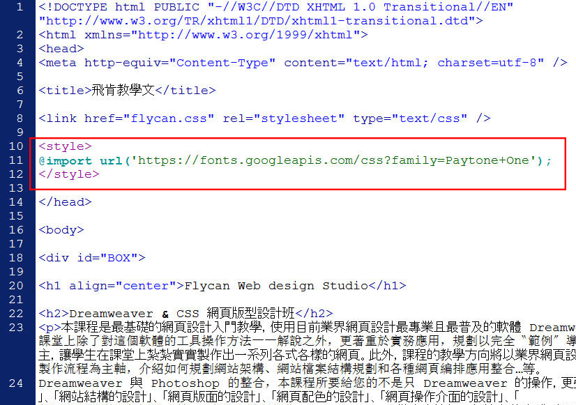CSS 語法 - 網頁設計 Free Resource 好康報報 Good Design 好站報報  - 【設計資源】 - Google Fonts 免費雲端字庫-實作篇 - 09