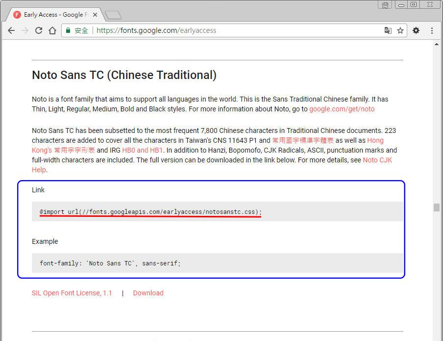 CSS 語法 - 網頁設計 Free Resource 好康報報 Good Design 好站報報  - 【設計資源】 - Google Fonts 免費雲端字庫-實作篇 - 12