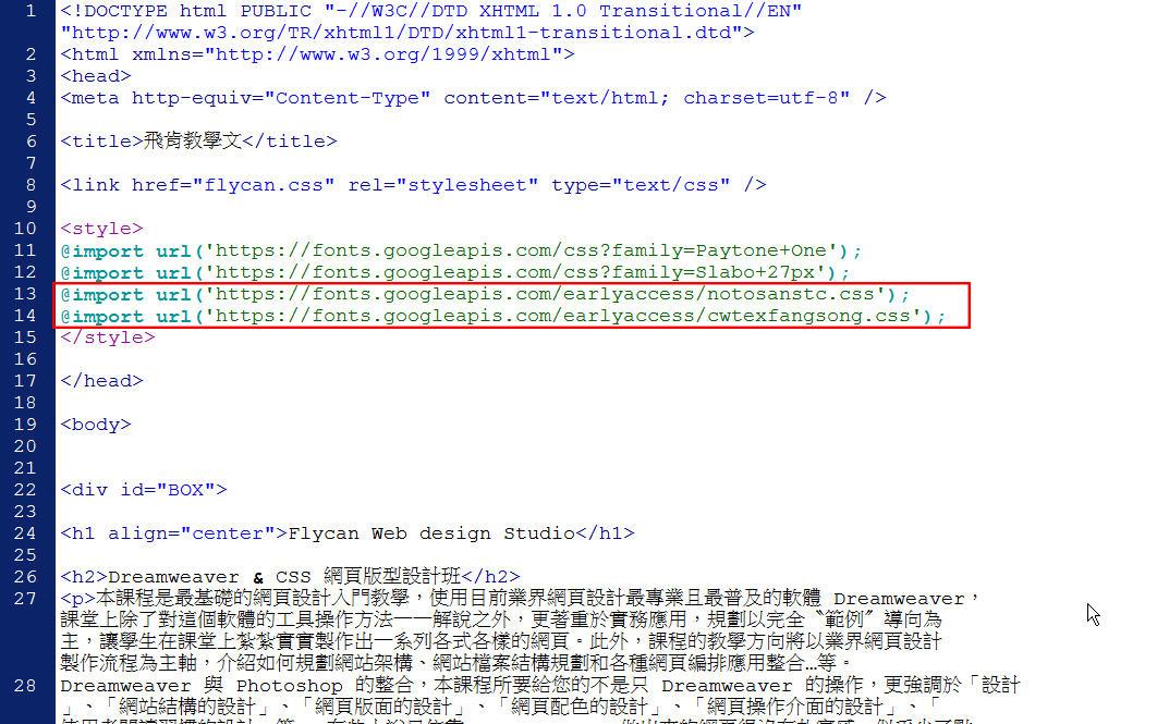 CSS 語法 - 網頁設計 Free Resource 好康報報 Good Design 好站報報  - 【設計資源】 - Google Fonts 免費雲端字庫-實作篇 - 14A-2