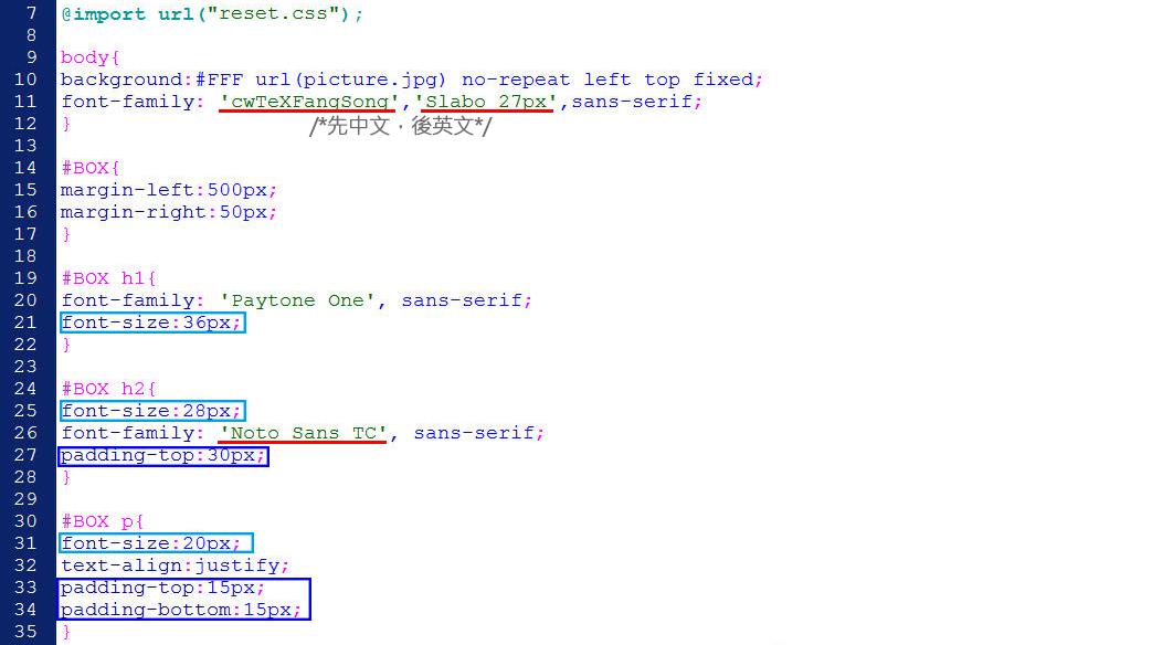 CSS 語法 - 網頁設計 Free Resource 好康報報 Good Design 好站報報  - 【設計資源】 - Google Fonts 免費雲端字庫-實作篇 - 14A-3