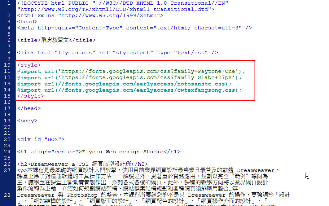 CSS 語法 - 網頁設計 Free Resource 好康報報 Good Design 好站報報  - 【設計資源】 - Google Fonts 免費雲端字庫-實作篇 - 14A_1