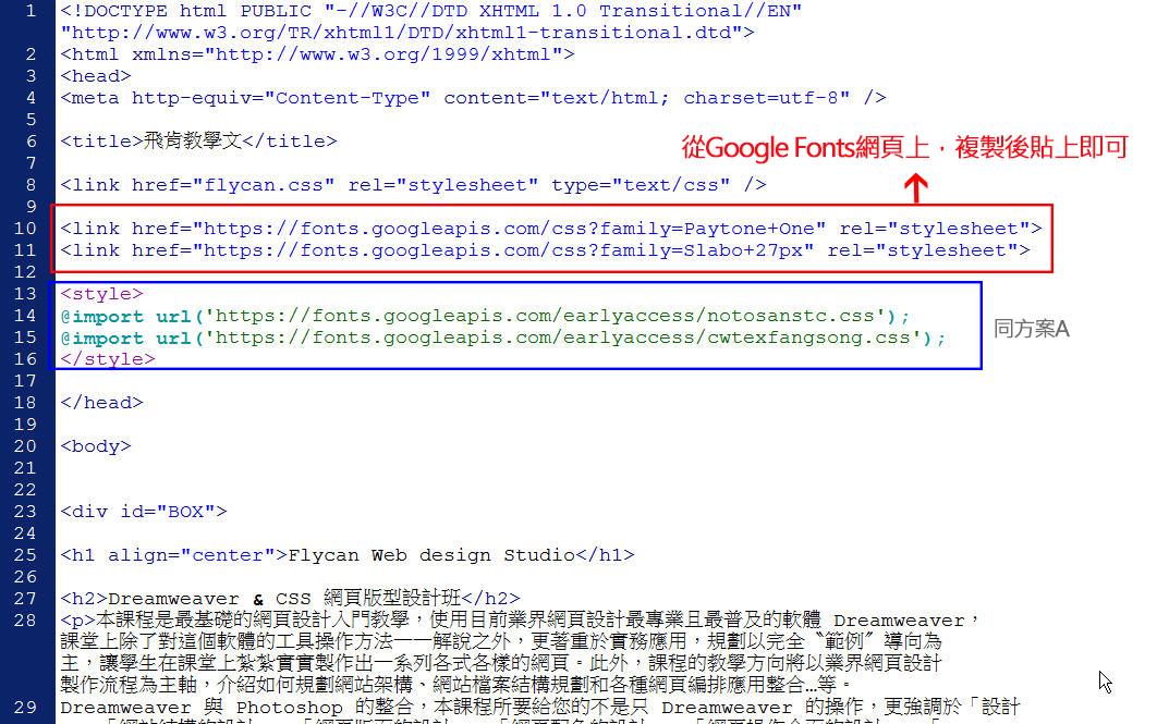 CSS 語法 - 網頁設計 Free Resource 好康報報 Good Design 好站報報  - 【設計資源】 - Google Fonts 免費雲端字庫-實作篇 - 14B-2