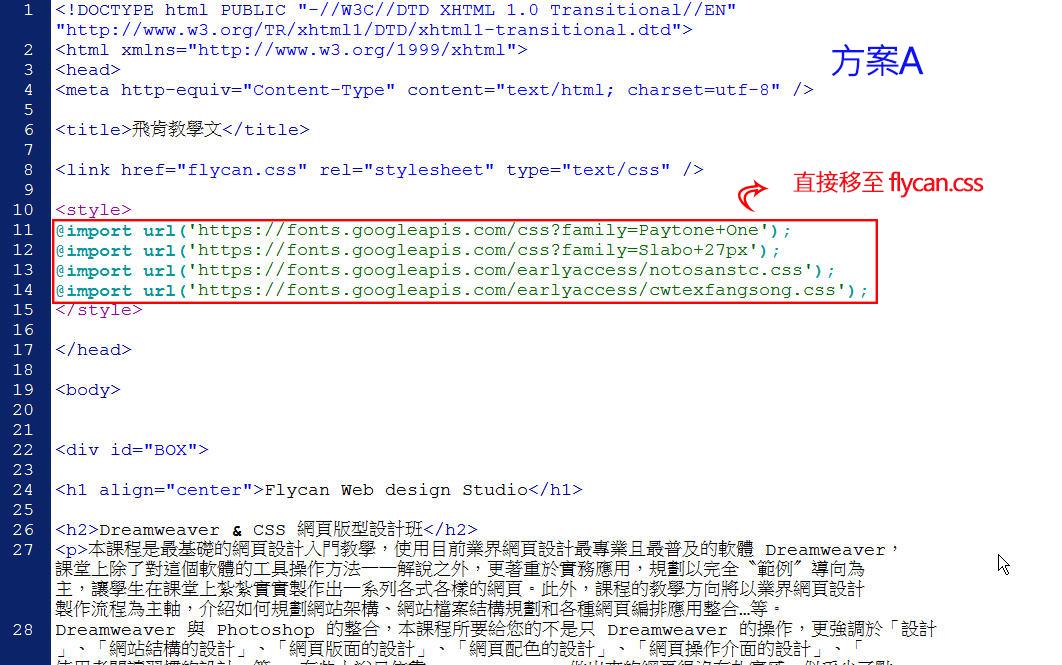 CSS 語法 - 網頁設計 Free Resource 好康報報 Good Design 好站報報  - 【設計資源】 - Google Fonts 免費雲端字庫-實作篇 - 14C-1