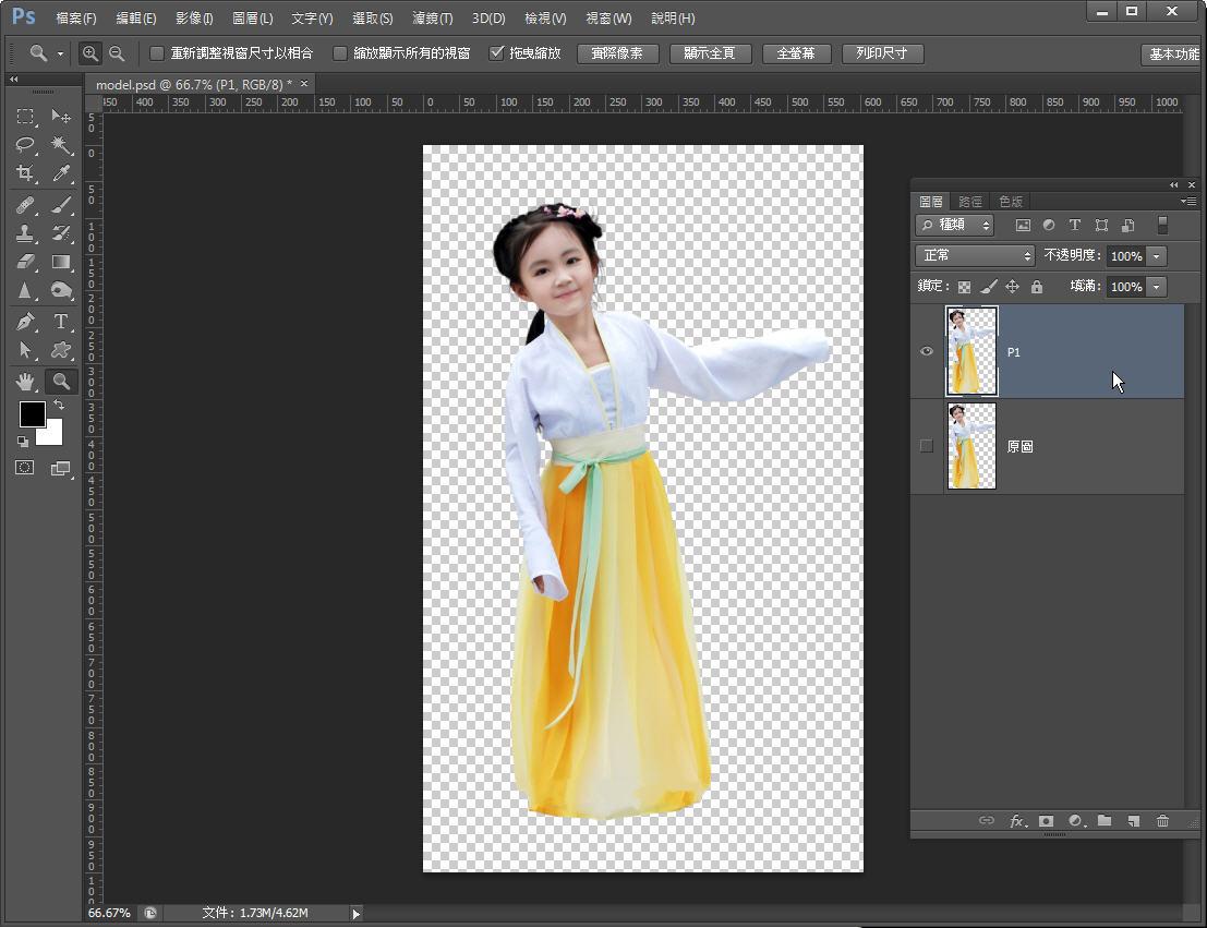 Photoshop 影像設計  - Photoshop 混合模式 – 水墨風格 – 進階教學 - 001