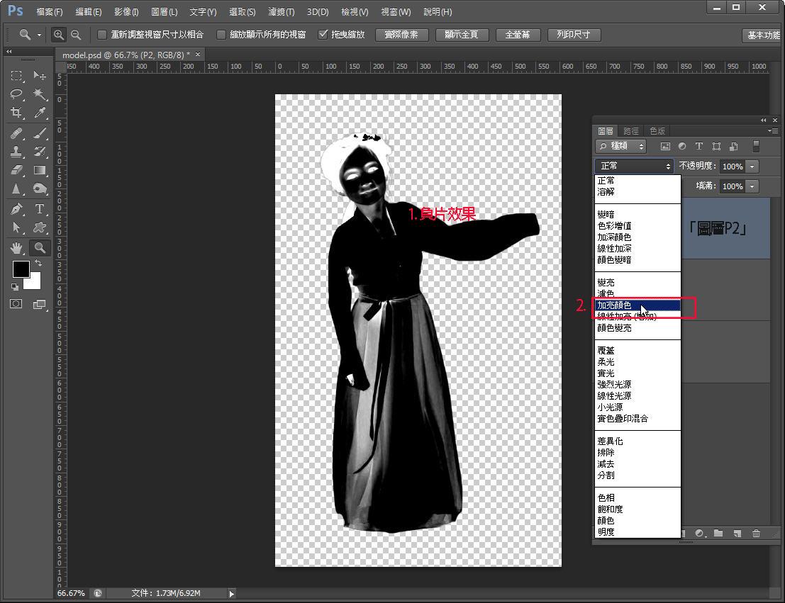Photoshop 影像設計  - Photoshop 混合模式 – 水墨風格 – 進階教學 - 003-1
