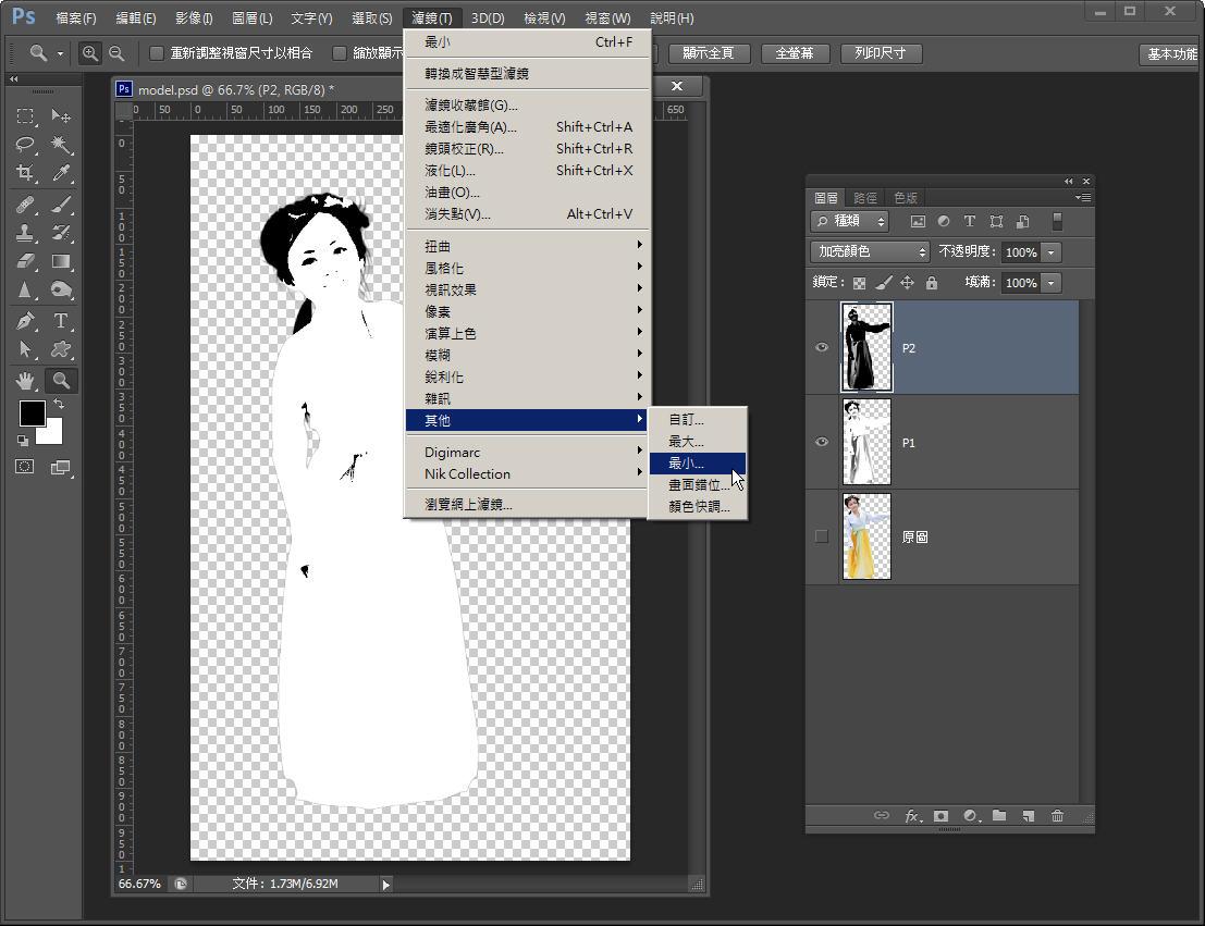 Photoshop 影像設計  - Photoshop 混合模式 – 水墨風格 – 進階教學 - 005
