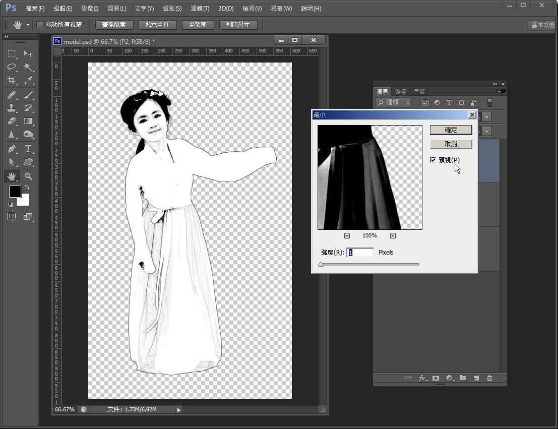 Photoshop 影像設計  - Photoshop 混合模式 – 水墨風格 – 進階教學 - 006