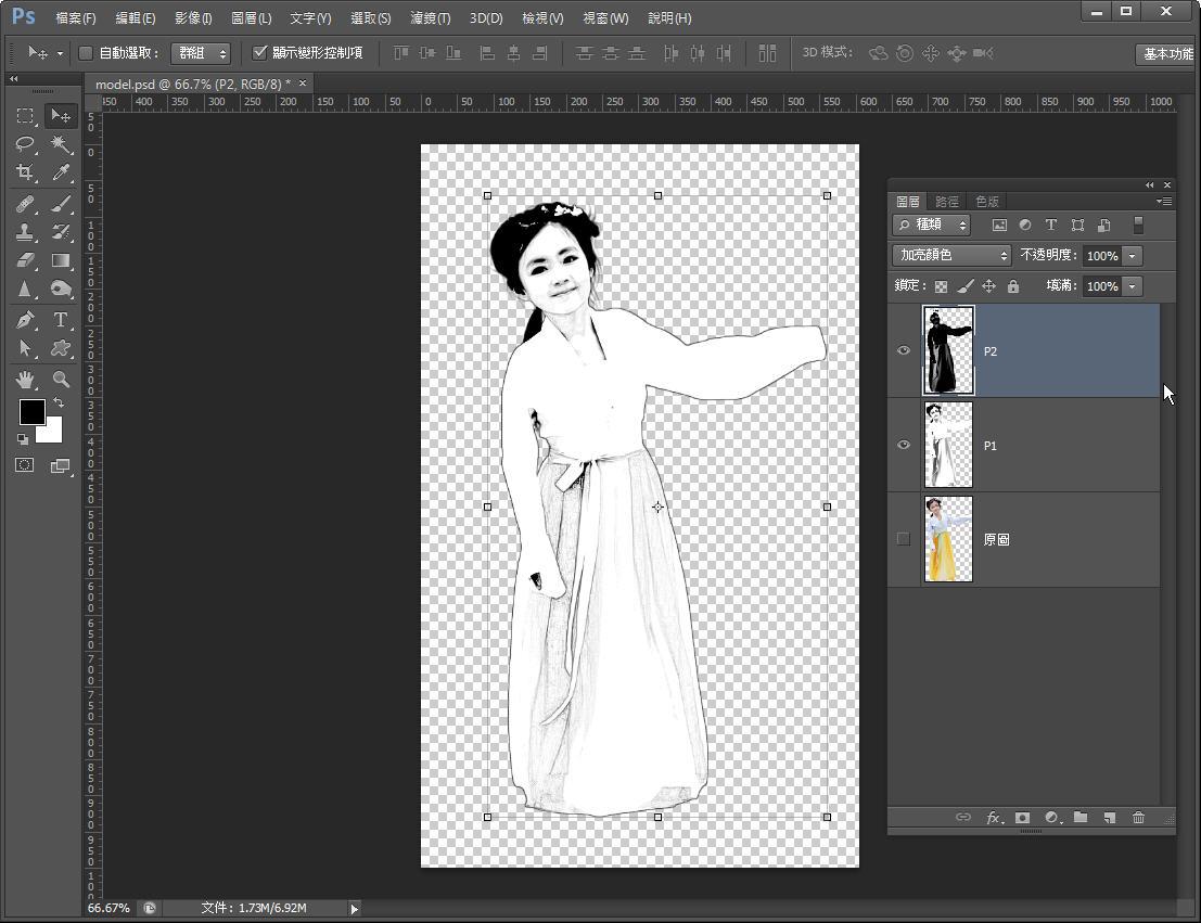 Photoshop 影像設計  - Photoshop 混合模式 – 水墨風格 – 進階教學 - 007