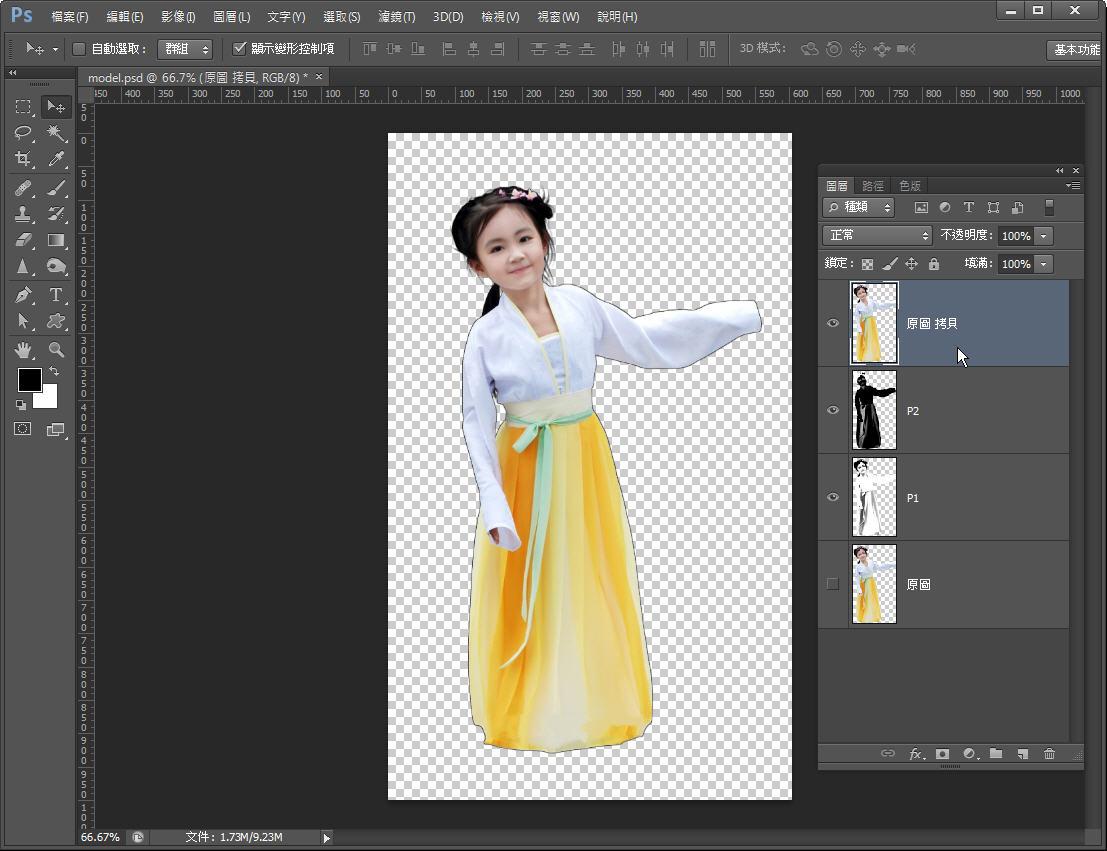 Photoshop 影像設計  - Photoshop 混合模式 – 水墨風格 – 進階教學 - 008