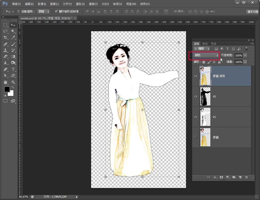 Photoshop 影像設計  - Photoshop 混合模式 – 水墨風格 – 進階教學 - 010-1