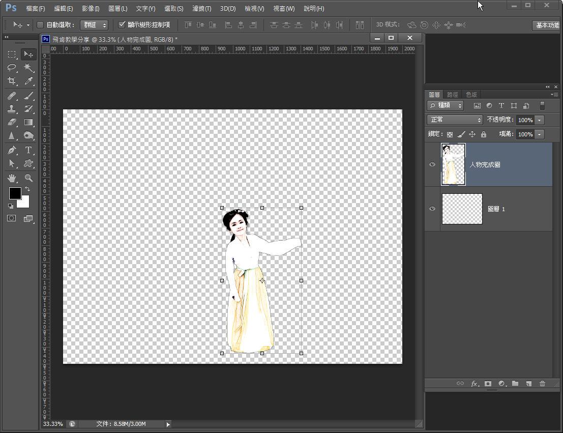 Photoshop 影像設計  - Photoshop 混合模式 – 水墨風格 – 進階教學 - 012