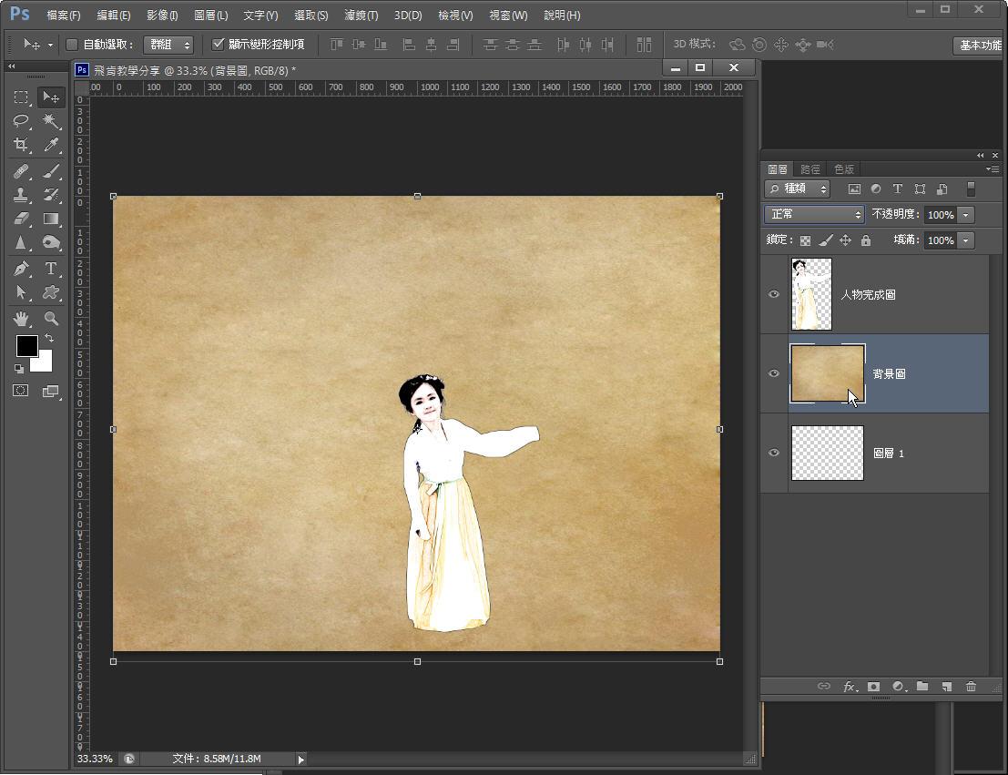 Photoshop 影像設計  - Photoshop 混合模式 – 水墨風格 – 進階教學 - 013