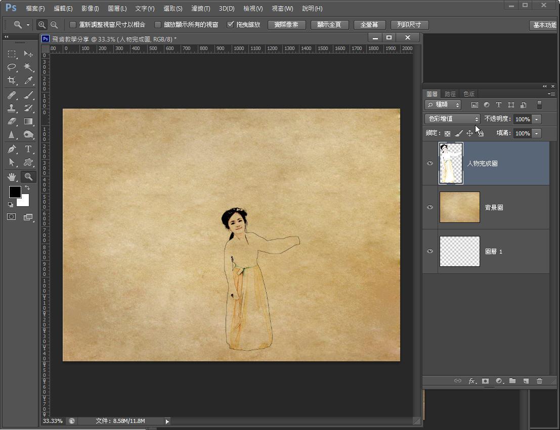 Photoshop 影像設計  - Photoshop 混合模式 – 水墨風格 – 進階教學 - 014