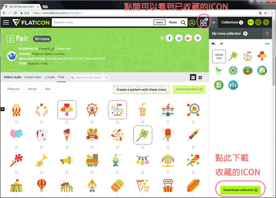 Free Resource 好康報報 Good Design 好站報報  - 【設計資源】FLATICON-自行挑選icon打包免費下載-還可線上製作Patterns! - flaticon-13-1