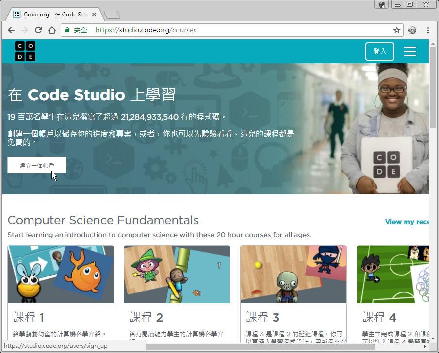 Free Resource 好康報報 Good Design 好站報報  - 【好站分享】 - 「 Code.org 」網站,在遊戲中學程式! - 03-2