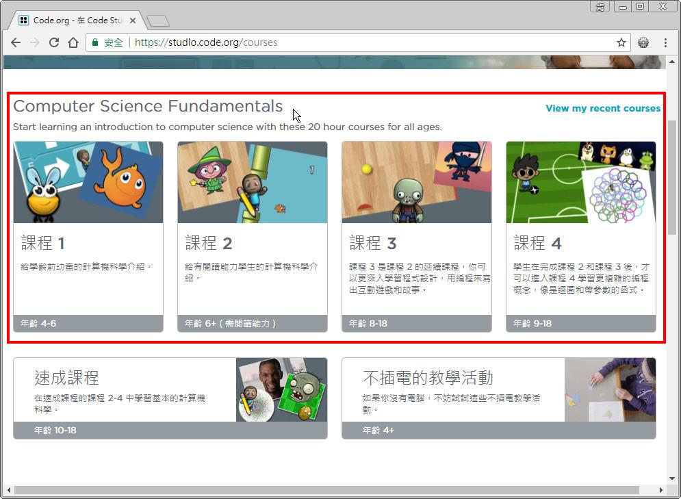 Free Resource 好康報報 Good Design 好站報報  - 【好站分享】 - 「 Code.org 」網站,在遊戲中學程式! - 04-1-1