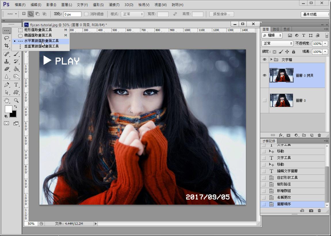 Photoshop 影像設計  - 【 Photoshop 入門教學 】– 螢幕故障效果 - 04