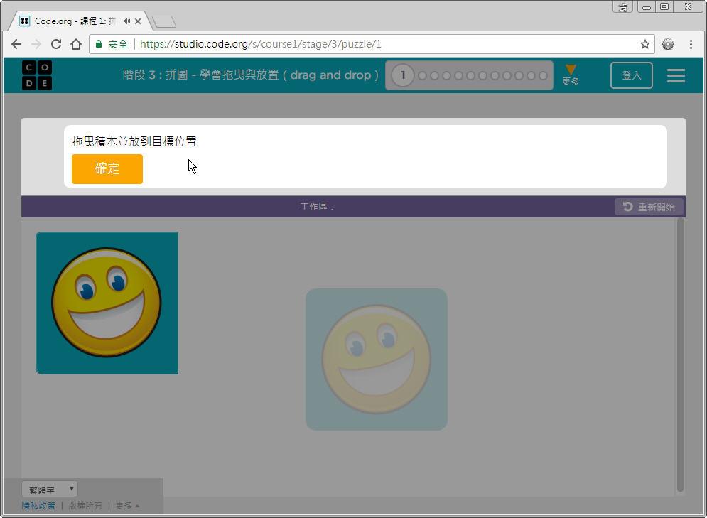 Free Resource 好康報報 Good Design 好站報報  - 【好站分享】 - 「 Code.org 」網站,在遊戲中學程式! - 07-2