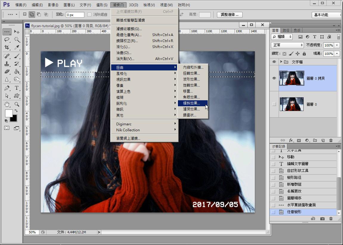 Photoshop 影像設計  - 【 Photoshop 入門教學 】– 螢幕故障效果 - 07