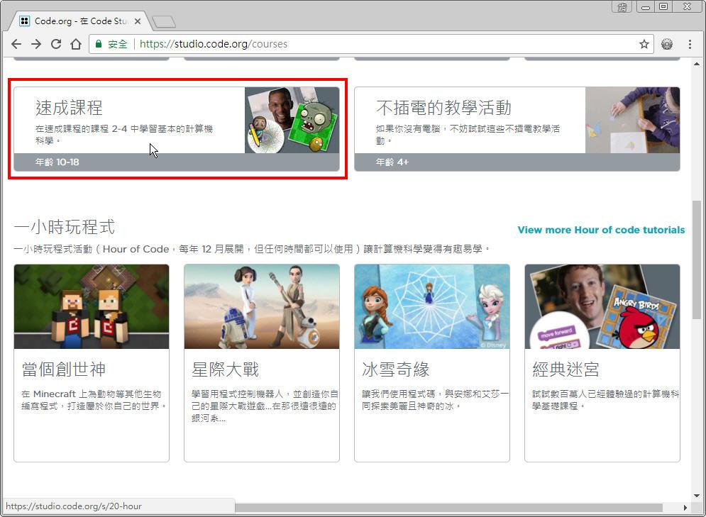 Free Resource 好康報報 Good Design 好站報報  - 【好站分享】 - 「 Code.org 」網站,在遊戲中學程式! - 08-1-1