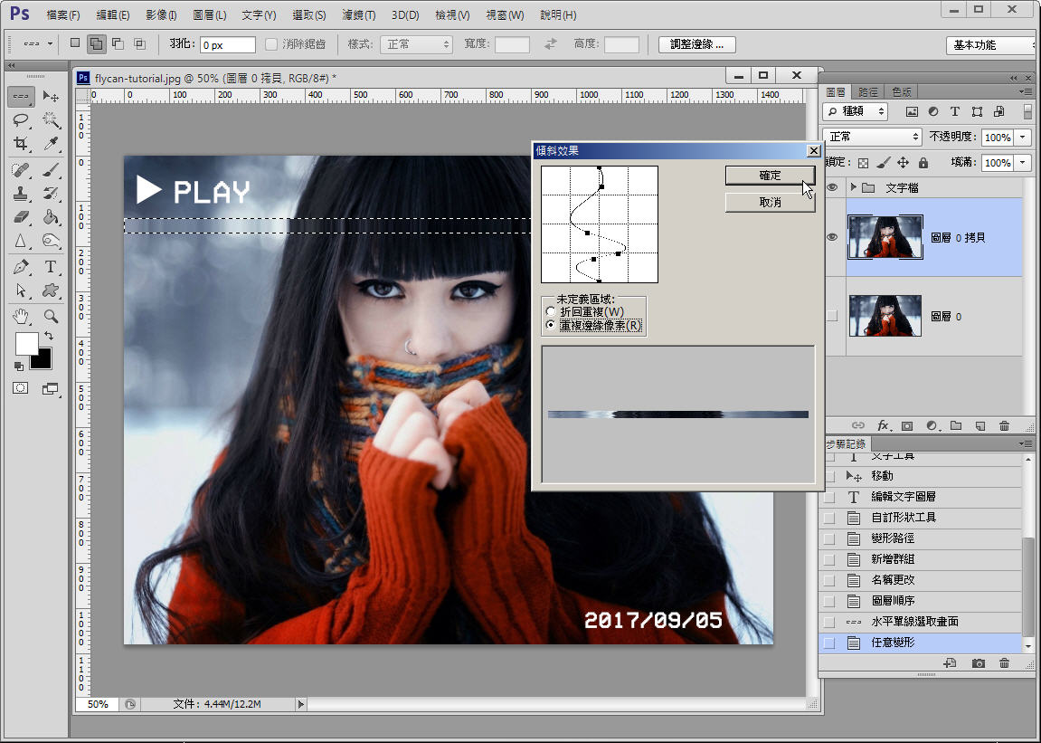 Photoshop 影像設計  - 【 Photoshop 入門教學 】– 螢幕故障效果 - 08