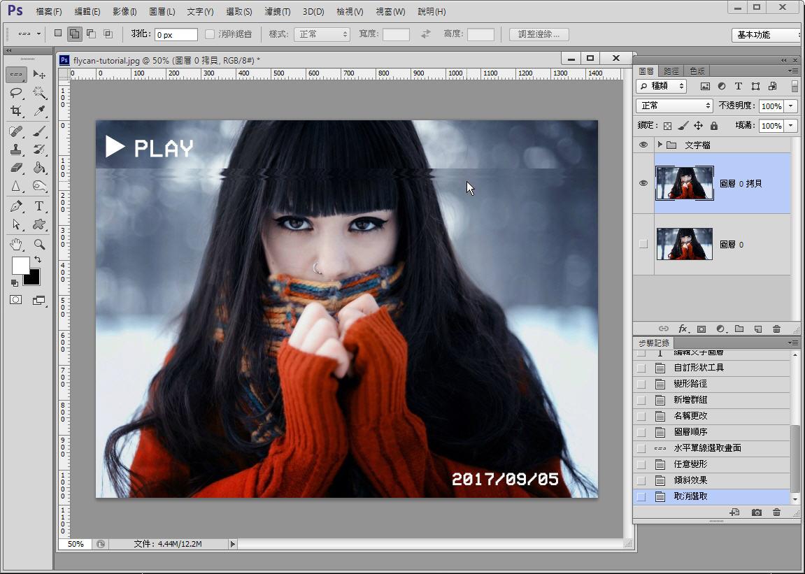 Photoshop 影像設計  - 【 Photoshop 入門教學 】– 螢幕故障效果 - 09