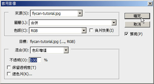 Photoshop 影像設計  - 【 Photoshop 入門教學 】– 螢幕故障效果 - 13