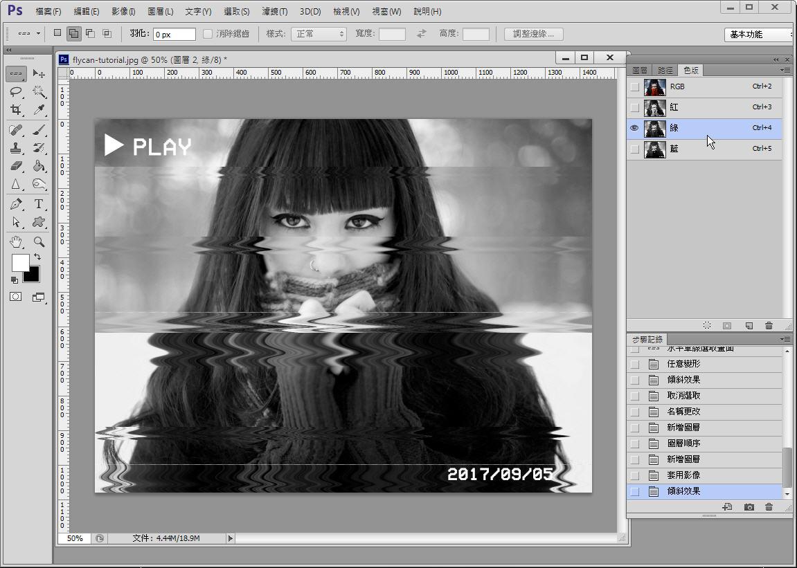 Photoshop 影像設計  - 【 Photoshop 入門教學 】– 螢幕故障效果 - 17