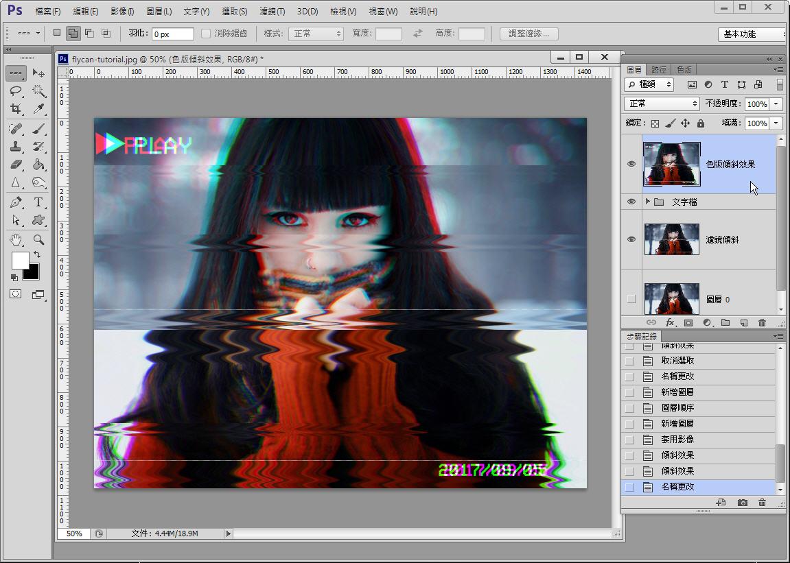 Photoshop 影像設計  - 【 Photoshop 入門教學 】– 螢幕故障效果 - 19