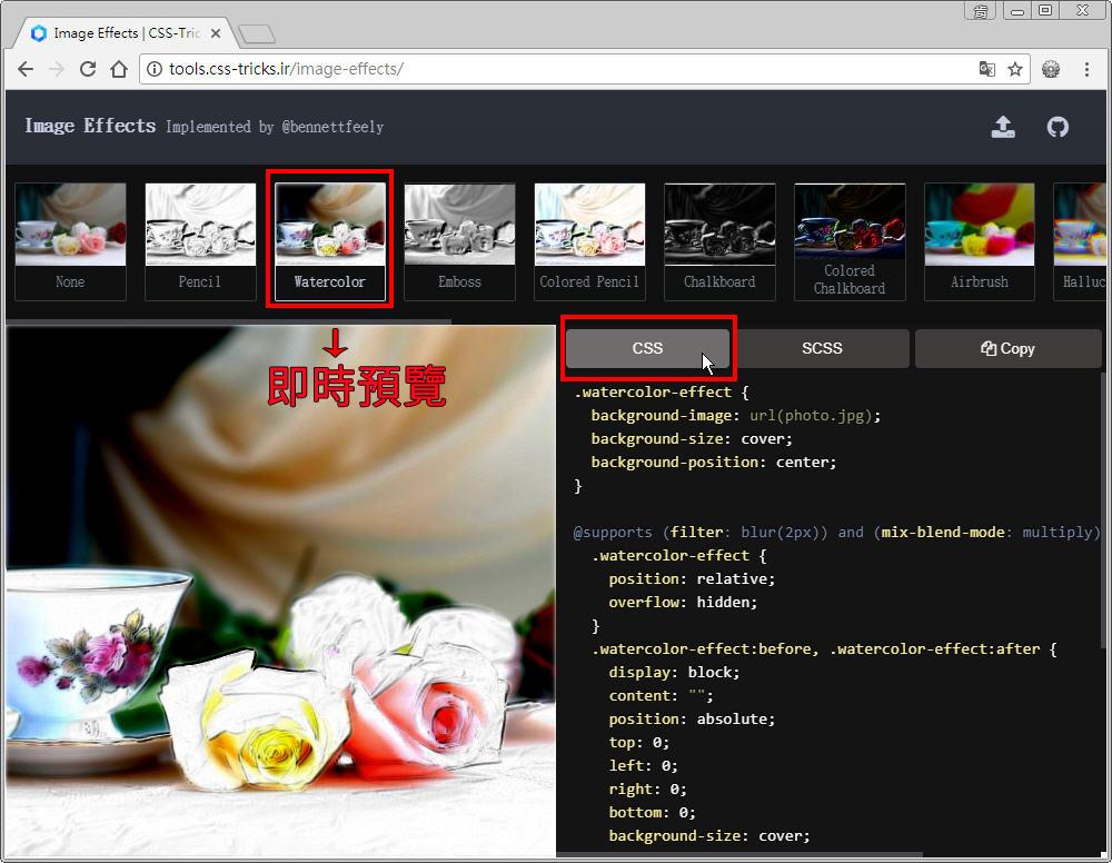Free Resource 好康報報 Good Design 好站報報  - 【設計資源】 - 「 Image Effects 」 : 可線上套用 CSS 濾鏡特效好站 - 2