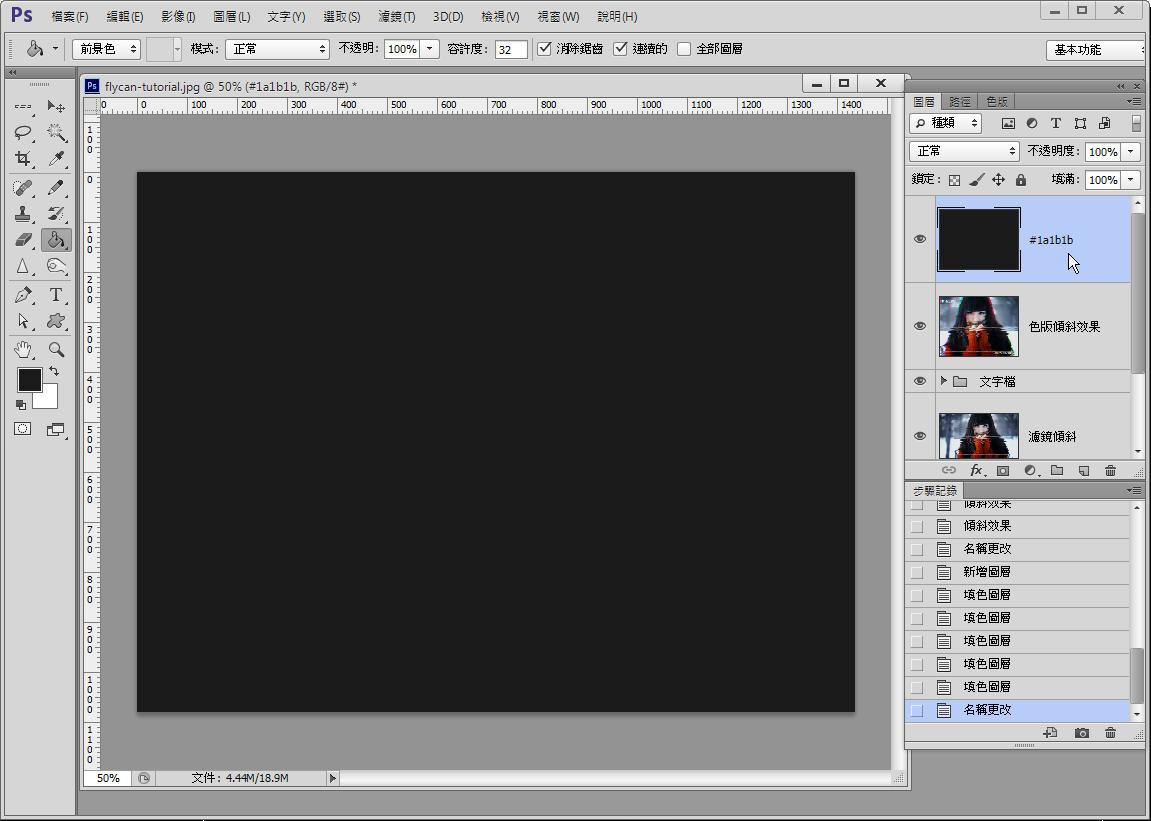 Photoshop 影像設計  - 【 Photoshop 入門教學 】– 螢幕故障效果 - 20