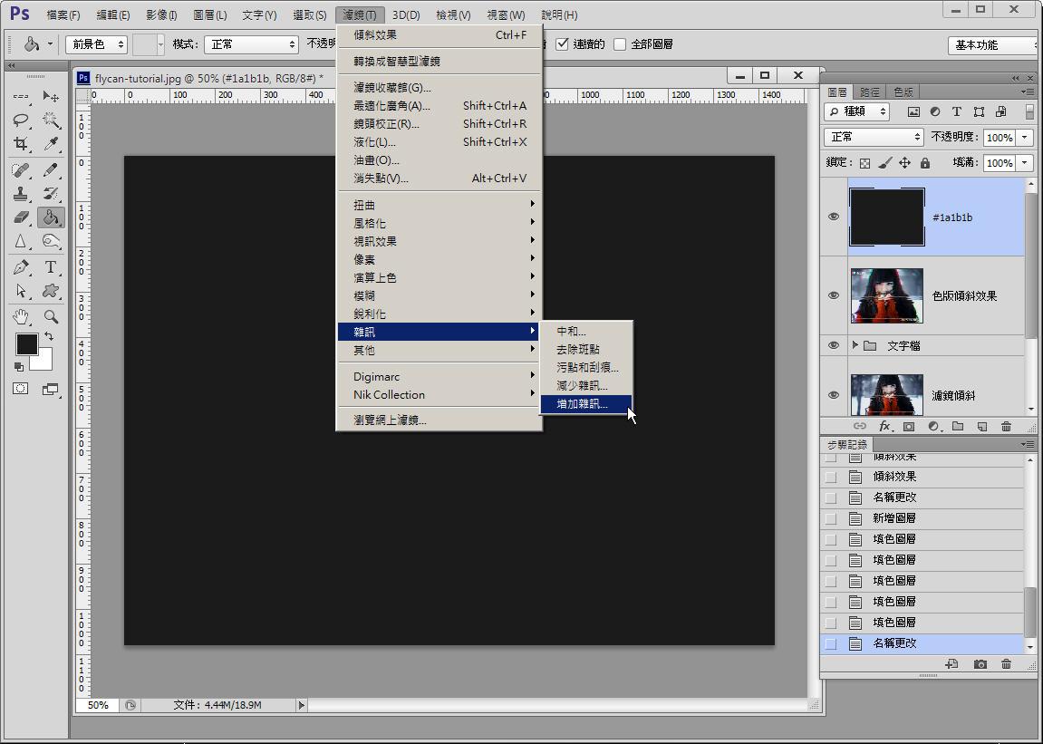 Photoshop 影像設計  - 【 Photoshop 入門教學 】– 螢幕故障效果 - 21