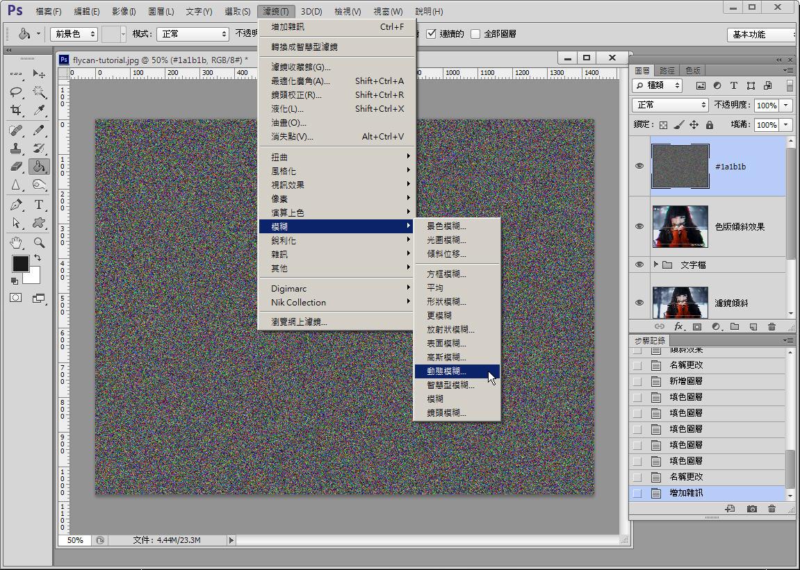 Photoshop 影像設計  - 【 Photoshop 入門教學 】– 螢幕故障效果 - 23
