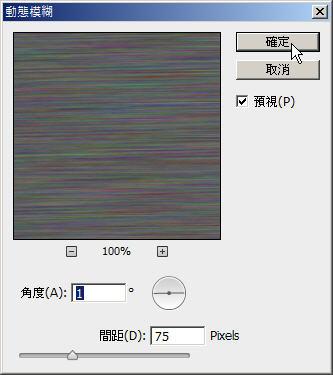 Photoshop 影像設計  - 【 Photoshop 入門教學 】– 螢幕故障效果 - 24