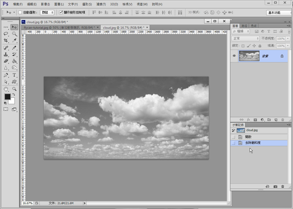 Photoshop 影像設計  - 【 Photoshop 入門教學 】– 螢幕故障效果 - 26