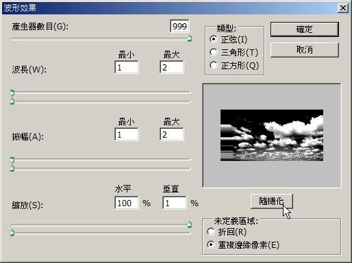 Photoshop 影像設計  - 【 Photoshop 入門教學 】– 螢幕故障效果 - 28