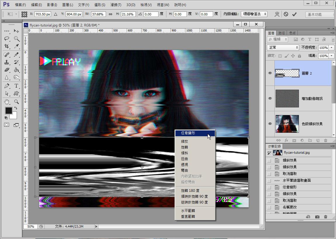 Photoshop 影像設計  - 【 Photoshop 入門教學 】– 螢幕故障效果 - 31